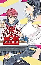 <龍と苺(4) (少年サンデーコミックス)>