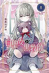 <白聖女と黒牧師(8) ミニカラー画集付き特装版 (月刊少年マガジンコミックス)>