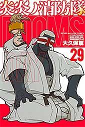 <炎炎ノ消防隊(29) (週刊少年マガジンコミックス)>