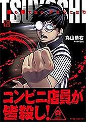 <TSUYOSHI 誰も勝てない、アイツには(10) (サイコミ×裏少年サンデーコミックス)>