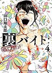 <裏バイト:逃亡禁止(4) (裏少年サンデーコミックス)>