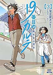 <19番目のカルテ 徳重晃の問診 3巻 (ゼノンコミックス)>