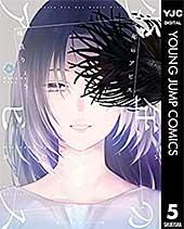 <少年のアビス 5 (ヤングジャンプコミックスDIGITAL)>