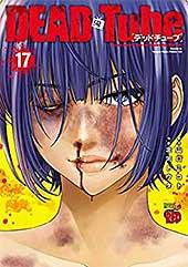 <DEAD Tube ~デッドチューブ~ 17 (チャンピオンREDコミックス)>