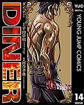 <DINER ダイナー 14 (ヤングジャンプコミックスDIGITAL)>