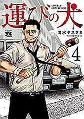 <運びの犬 4 (ヤングチャンピオン・コミックス)>
