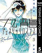<九龍ジェネリックロマンス 5 (ヤングジャンプコミックスDIGITAL)>