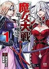 <魔女大戦 32人の異才の魔女は殺し合う 1巻 (ゼノンコミックス)>