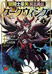 <聖闘士星矢 冥王異伝 ダークウィング 1 (チャンピオンREDコミックス)>