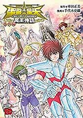 <聖闘士星矢 THE LOST CANVAS 冥王神話 番外編 (チャンピオンREDコミックス)>