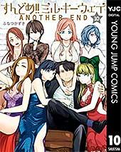 <すんどめ!!ミルキーウェイ セミカラー版 10 (ヤングジャンプコミックスDIGITAL)>