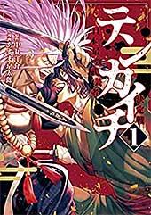 <テンカイチ 日本最強武芸者決定戦(1) (ヤングマガジンコミックス)>