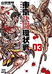 <東京決闘環状戦 3巻 (ゼノンコミックス)>