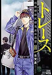 <トレース 科捜研法医研究員の追想 10巻 (ゼノンコミックス)>