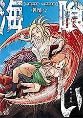 <海喰い 2 (チャンピオンREDコミックス)>