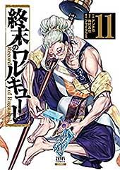 <終末のワルキューレ 11巻 (ゼノンコミックス)>