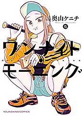 <ワンナイト・モーニング(5) (ヤングキングコミックス)>