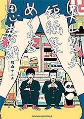 <奥山ケニチ短編集 めくれる思春期 (ヤングキングコミックス)>