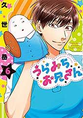 <うらみちお兄さん: 6 (comic POOL)>