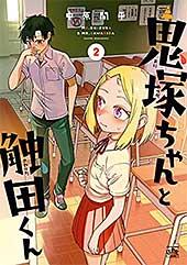 <鬼塚ちゃんと触田くん: 2 (4コマKINGSぱれっとコミックス)>