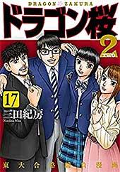 <ドラゴン桜2(17) (コルク)>