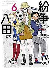 <紛争でしたら八田まで(6) (モーニングコミックス)>