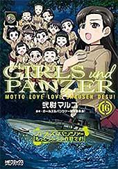 <ガールズ&パンツァー もっとらぶらぶ作戦です! 16 (MFコミックス アライブシリーズ)>