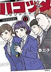 <ハコヅメ~交番女子の逆襲~(17) (モーニングコミックス)>