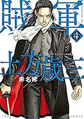 <賊軍 土方歳三(4) (イブニングコミックス)>