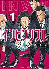 <インビンシブル(1) (モーニングコミックス)>