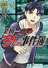 <金田一37歳の事件簿(10) (イブニングコミックス)>