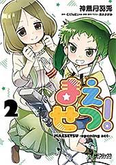 <まえせつ! 2 (MFコミックス アライブシリーズ)>