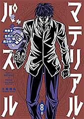 <マテリアル・パズル~神無き世界の魔法使い~(8) (モーニングコミックス)>