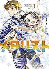 <メダリスト(3) (アフタヌーンコミックス)>