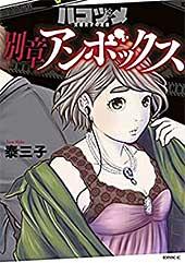 <ハコヅメ~交番女子の逆襲~ 別章 アンボックス (モーニングコミックス)>