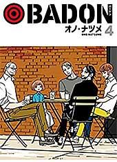 <BADON 4巻 (デジタル版ビッグガンガンコミックス)>
