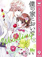 <僕の家においで Wedding 9 (マーガレットコミックスDIGITAL)>