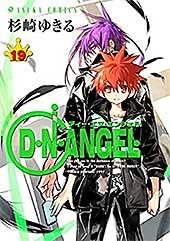 <D・N・ANGEL(19) (あすかコミックス)>