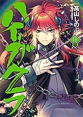 <ハイガクラ: 14【電子限定描き下ろしマンガ付き】 (ZERO-SUMコミックス)>