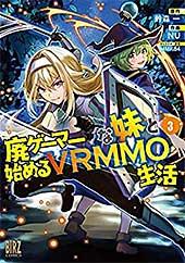 <廃ゲーマーな妹と始めるVRMMO生活 (3) 【電子限定おまけ付き】 (バーズコミックス)>