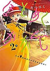 <ほとめくかかし 2巻 (デジタル版ビッグガンガンコミックス)>