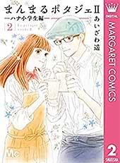 <まんまるポタジェII 2 (マーガレットコミックスDIGITAL)>