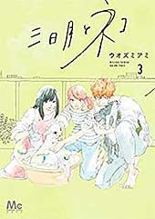 <三日月とネコ 3 (マーガレットコミックスDIGITAL)>