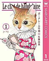 <ボードレールの猫 1 (マーガレットコミックスDIGITAL)>