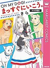 <OH MY DOG! まっすぐにいこう。~キキの場合~ (マーガレットコミックスDIGITAL)>