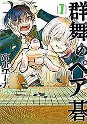 <群舞のペア碁 : 1 (アクションコミックス)>