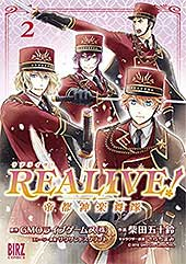 <REALIVE! (2) ~帝都神楽舞隊~ (バーズコミックス)>