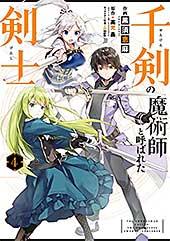 <千剣の魔術師と呼ばれた剣士 4巻 (デジタル版ビッグガンガンコミックス)>