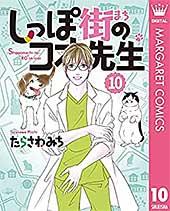 <しっぽ街のコオ先生 10 (マーガレットコミックスDIGITAL)>