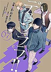 <デュラララ!! RE;ダラーズ編 7巻 (デジタル版Gファンタジーコミックス)>